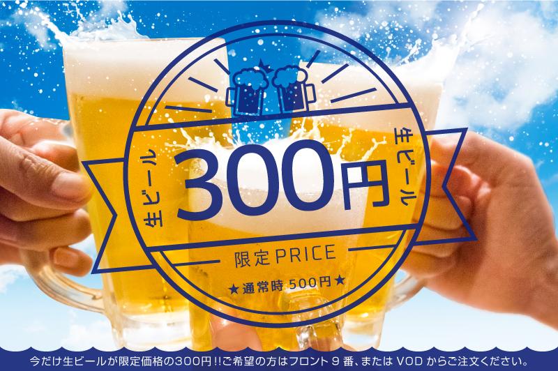 210727_ビール限定価格